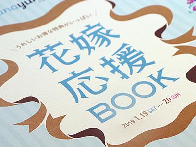 花嫁応援BOOK