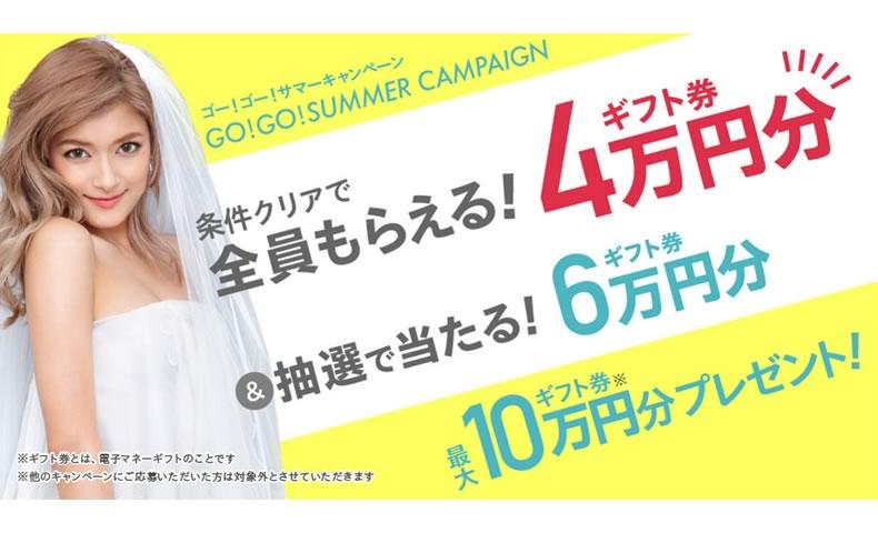 ハナユメ_GO!GO!SUMMER CAMPAIGN 2018