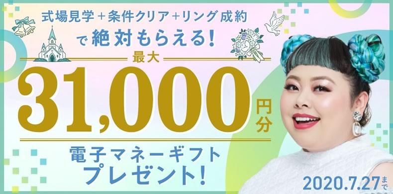 ハナユメ_真夏の結婚式場探し応援キャンペーン2020