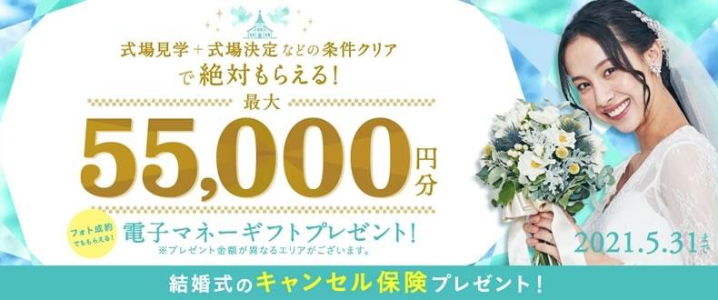 ハナユメ春の結婚式場探し応援キャンペーン2021