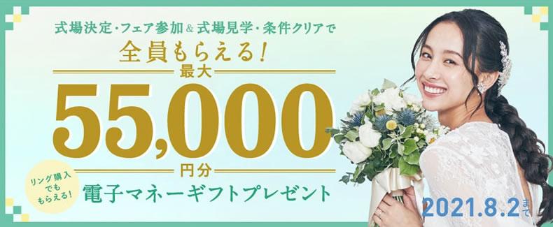 ハナユメ_初夏の結婚式場探しキャンペーン2021