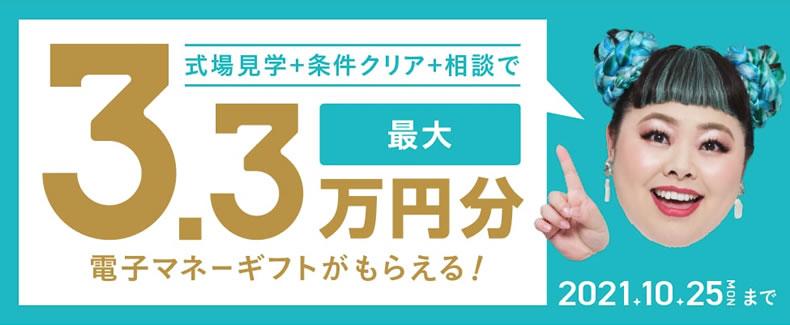 ハナユメ_式場探しキャンペーン2021