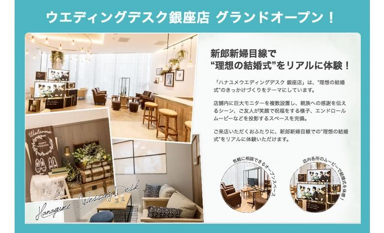 ハナユメ_銀座店リニューアル記念キャンペーン