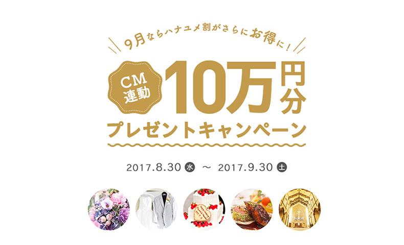 ハナユメ_CM連動キャンペーン