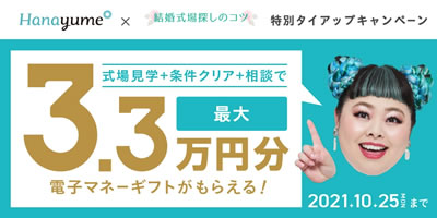 ハナユメ_コラボキャンペーン