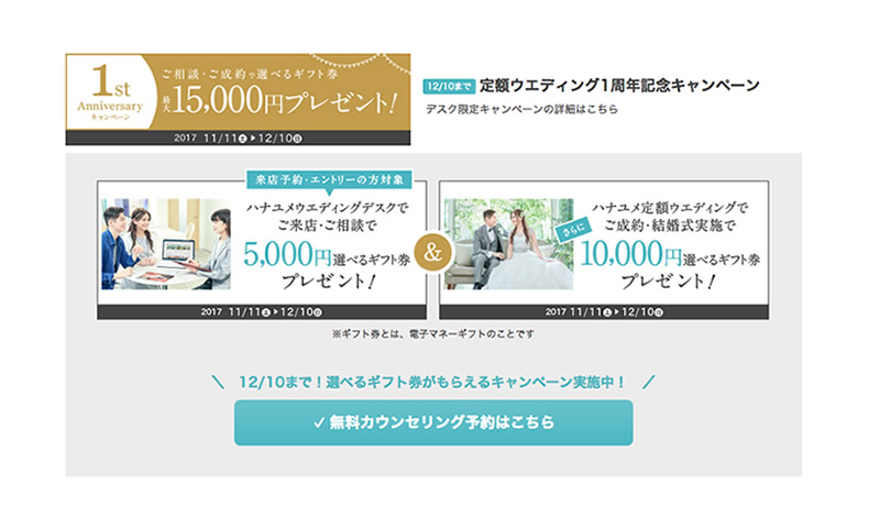 ハナユメ_定額ウエディング1周年記念キャンペーン