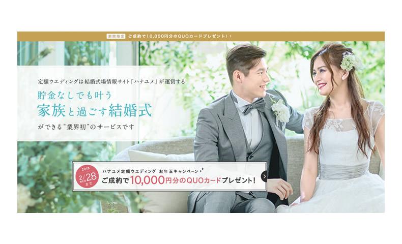ハナユメ_定額ウエディングお年玉キャンペーン