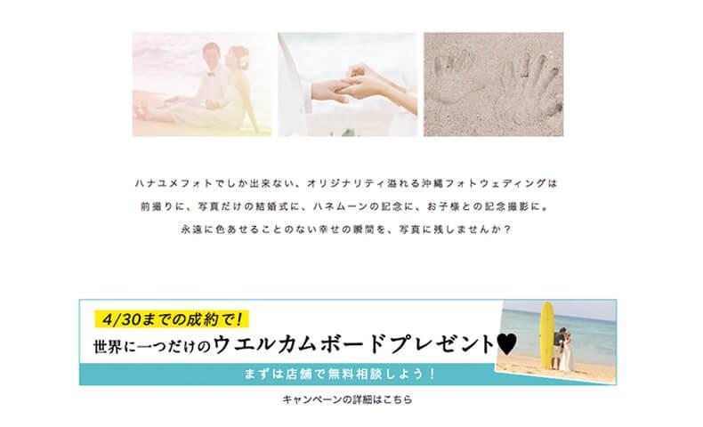 ハナユメ_ハナユメフォト夏のキャンペーン