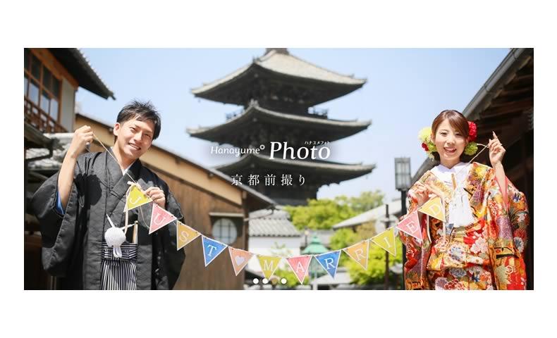 ハナユメ_ハナユメフォト京都リニューアルキャンペーン