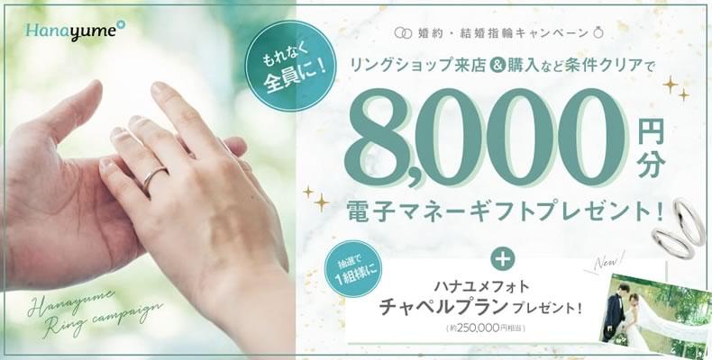 ハナユメ指輪探しキャンペーン