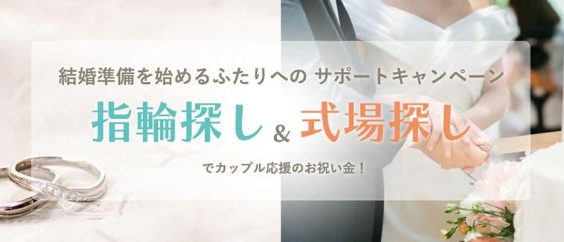 マイナビウエディング_結婚準備を始めるふたりへのサポートキャンペーン(式場)