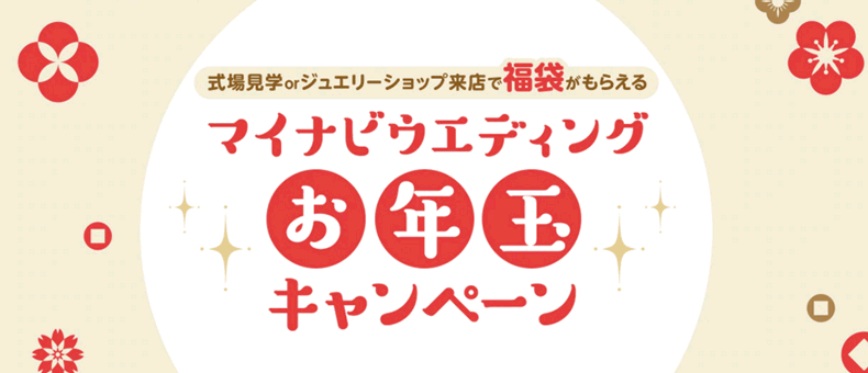 マイナビウエディング_お年玉キャンペーン