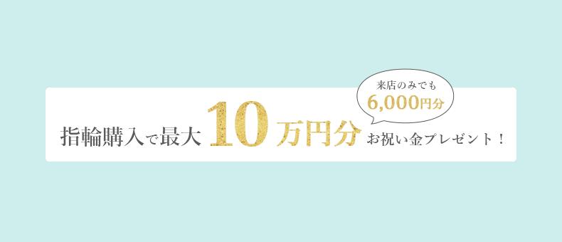 マイナビウエディング_2019年秋の指輪探し応援キャンペーン