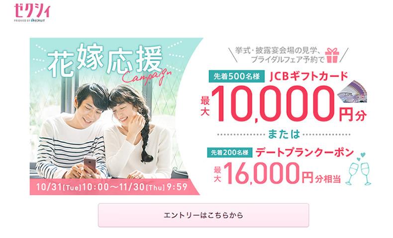 ゼクシィ_花嫁応援キャンペーン11月