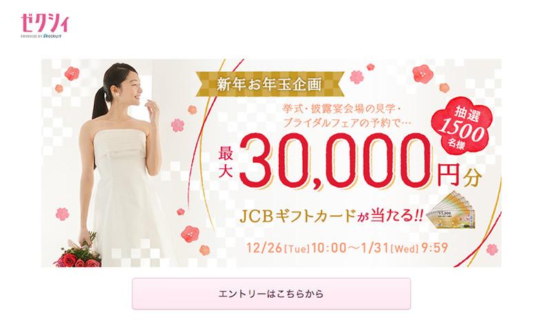 ゼクシィ_花嫁応援キャンペーン1月