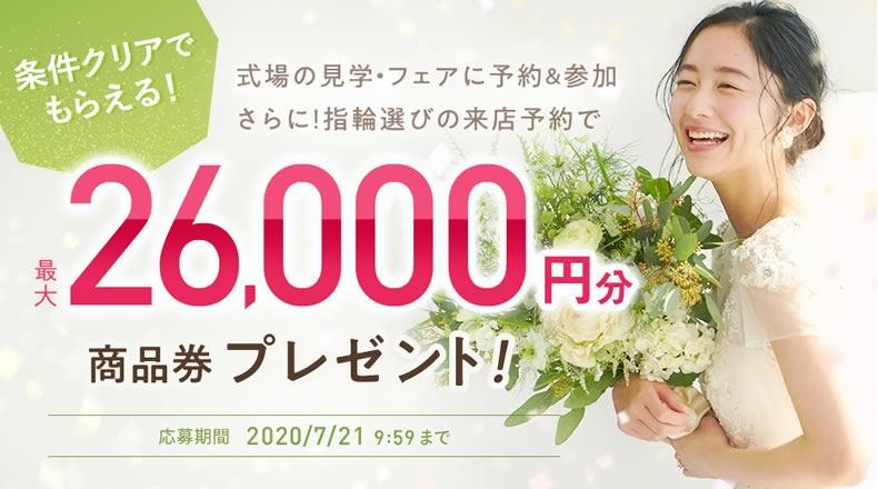 ゼクシィ_式場選び応援キャンペーン7月