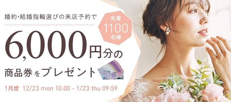 ゼクシィ_指輪選び応援キャンペーン1月