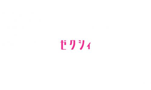 ゼクシィのロゴ