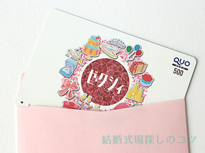 QUOカードの写真