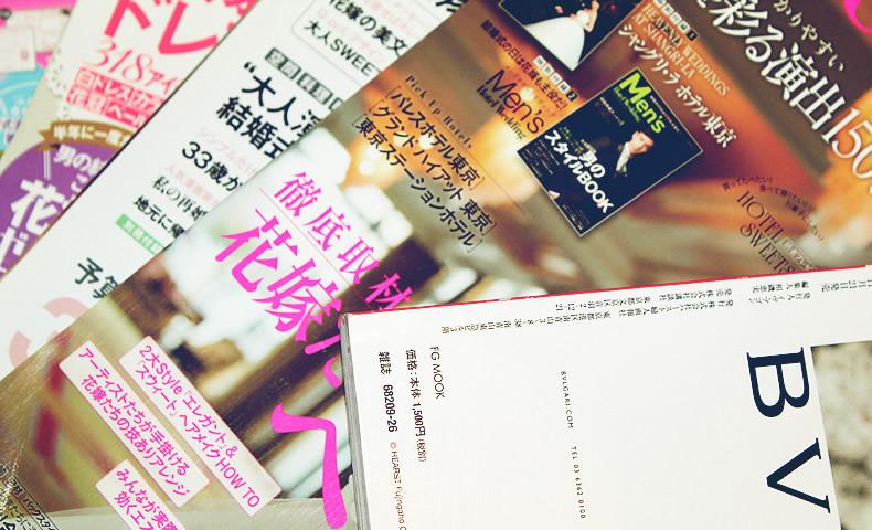 結婚情報雑誌