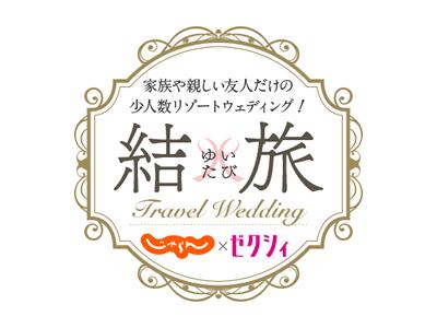 結旅のロゴ