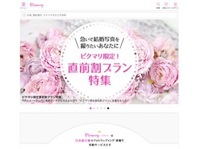 ピクマリのTOPページ