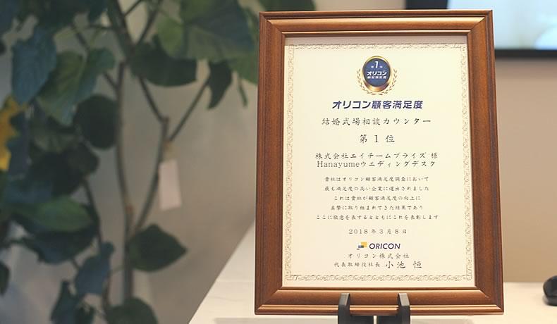 オリコン満足度調査の表彰状