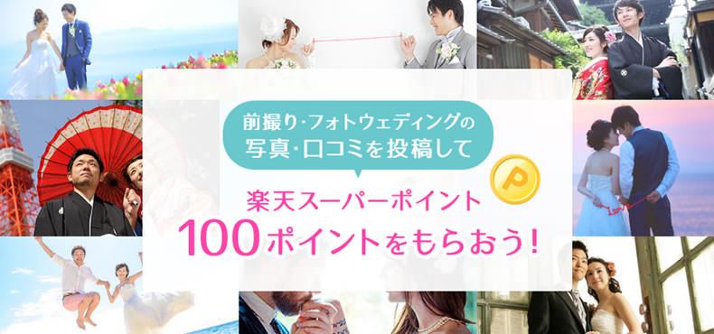 ピクマリ_口コミ投稿キャンペーン