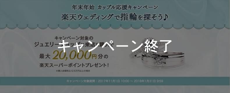 楽天ウェディング_年末年始カップル応援キャンペーン(終了)
