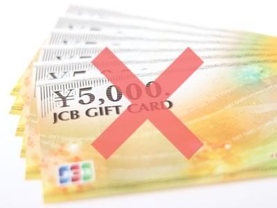 バツ印のJCBギフトカード
