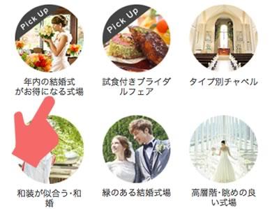 ハナユメ年内の結婚式特集