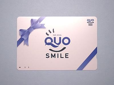 ハナユメブライダルフェスタのQUOカード