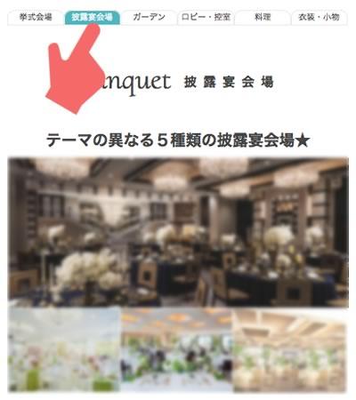ハナユメ結婚式場の写真ページ