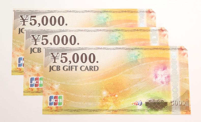 5千円のJCBギフトカード