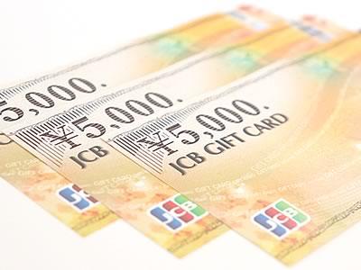 5000円のJCBギフトカード