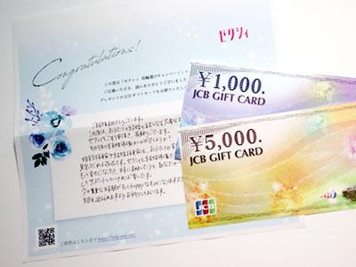 ゼクシィ指輪キャンペーンのJCBギフトカード