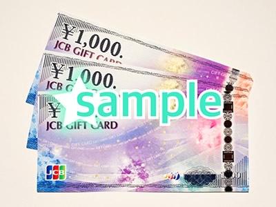 JCBギフトカードのサンプル画像