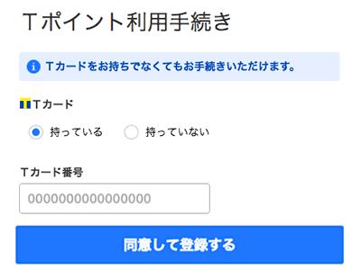 申し込み方法3