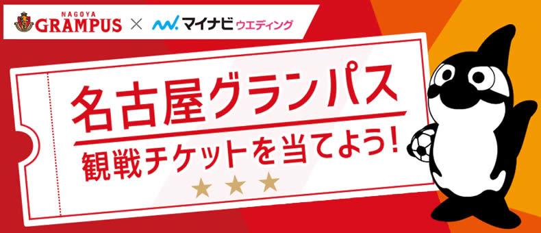 マイナビウエディング_名古屋グランパスキャンペーン