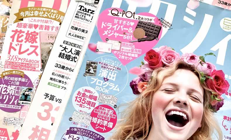 ゼクシィの雑誌
