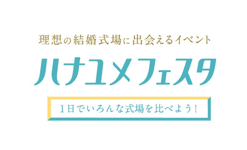 ハナユメフェスタのロゴ