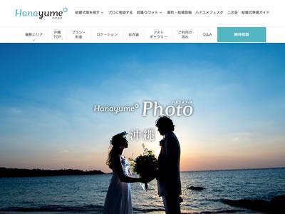 ハナユメフォトのイメージ画像