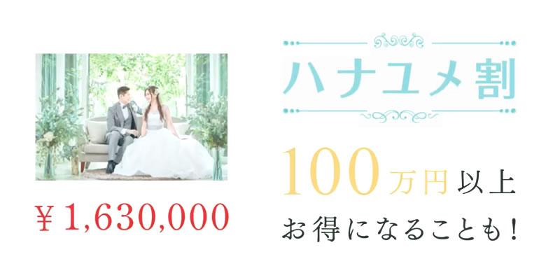 ハナユメ割100万円以上お得になることも