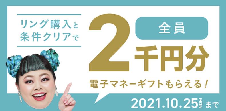 ハナユメ_指輪キャンペーン